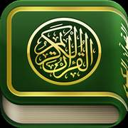 Download The Holy Quran (PDF & MP3)