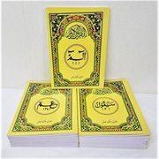 Taj company quran pdf 16 line free download   pricpubpeasupfa.